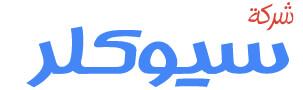 شركة سيوكلر