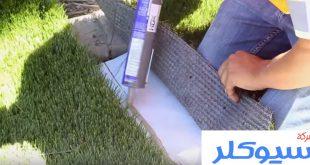 شركة توريد وتركيب العشب الصناعي بحائل