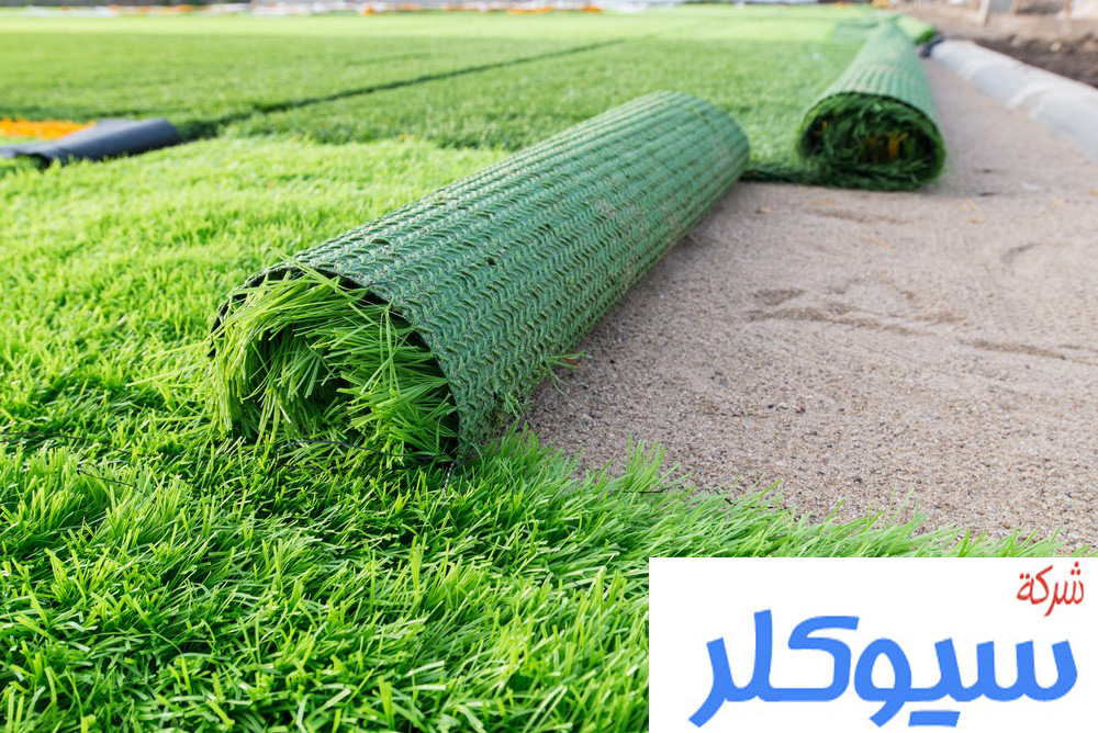 شركة توريد وتركيب العشب الصناعي بالرياض