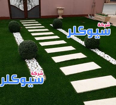 سيوكلر لتنسيق الحدائق المنزليه بالخبر