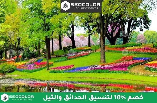 خصم 10% لتنسيق الحدائق والثيل
