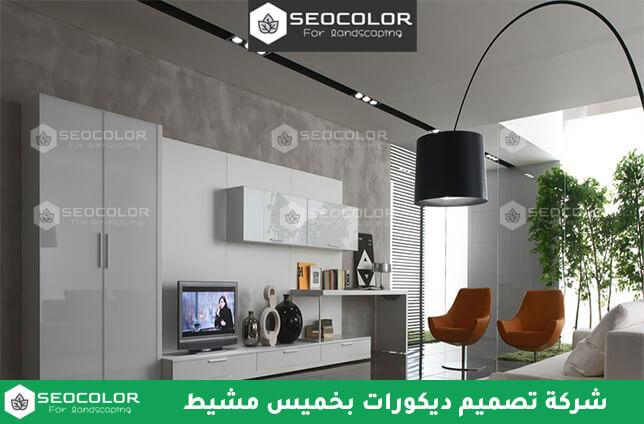 شركة تصميم ديكورات بخميس مشيط