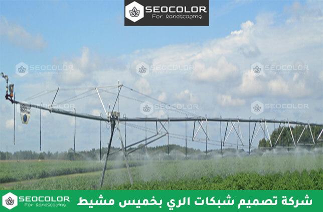 شركة تصميم شبكات الري بخميس مشيط
