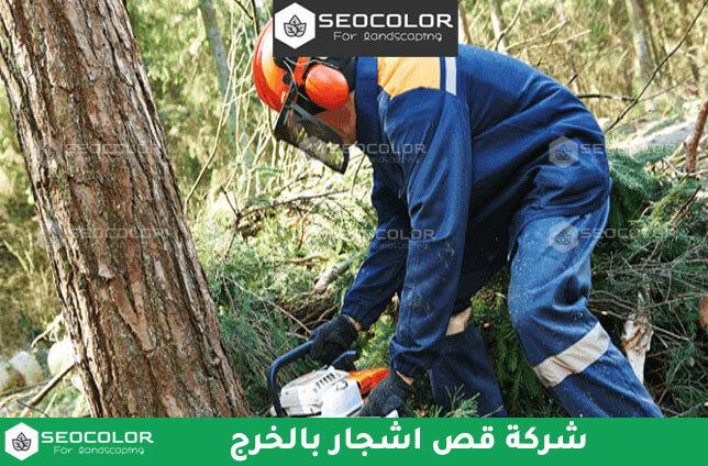 شركة قص اشجار بالخرج